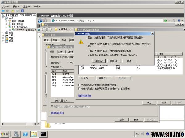 Windows Server 2008R2 搭建FTP服务器并实现用户隔离 - 24