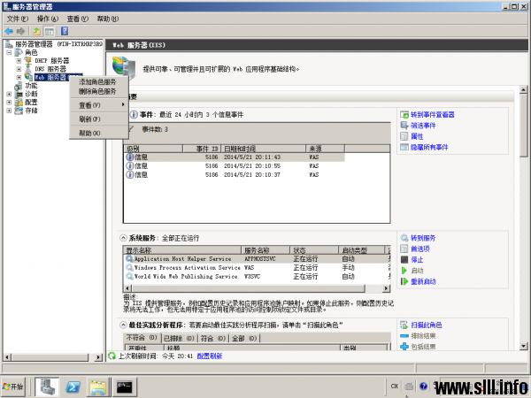 Windows Server 2008R2 搭建FTP服务器并实现用户隔离 - 2