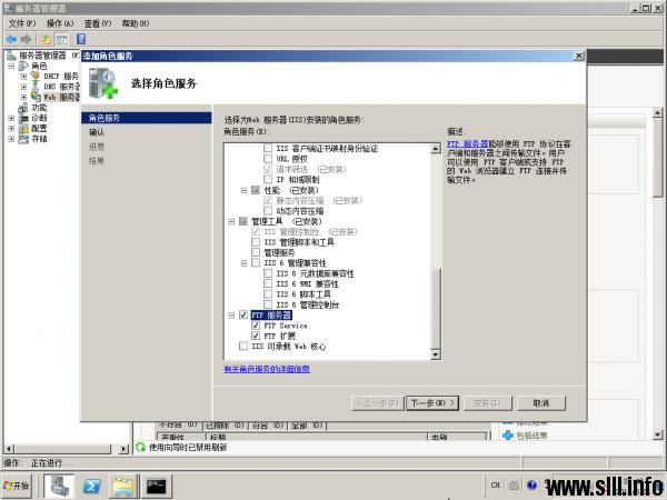Windows Server 2008R2 搭建FTP服务器并实现用户隔离 - 4
