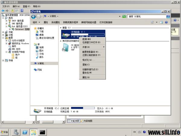 Windows Server 2008R2 设置磁盘配额 - 2