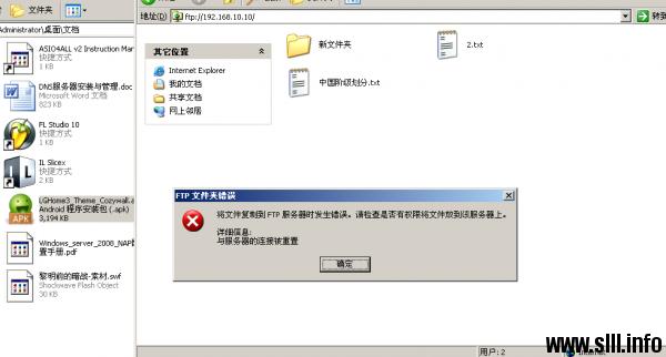 Windows Server 2008R2 设置磁盘配额 - 22