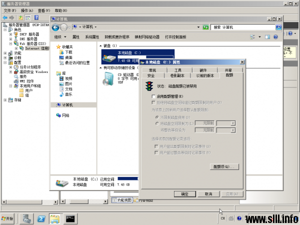 Windows Server 2008R2 设置磁盘配额 - 4