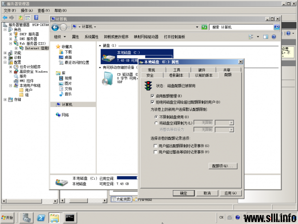 Windows Server 2008R2 设置磁盘配额 - 6