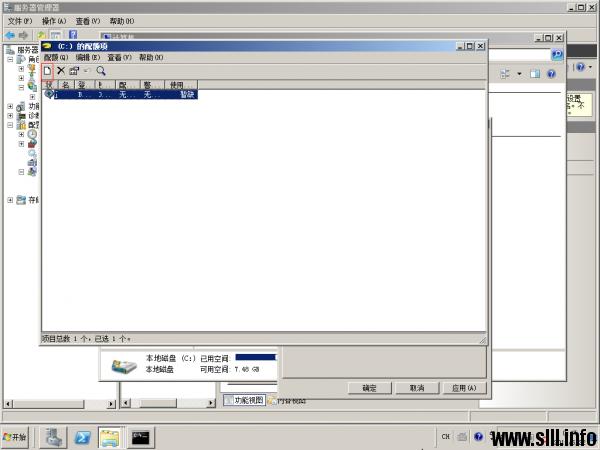 Windows Server 2008R2 设置磁盘配额 - 8