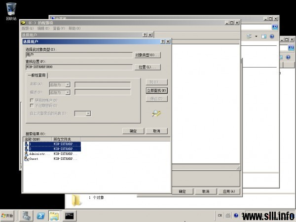 Windows Server 2008R2 设置磁盘配额 - 10