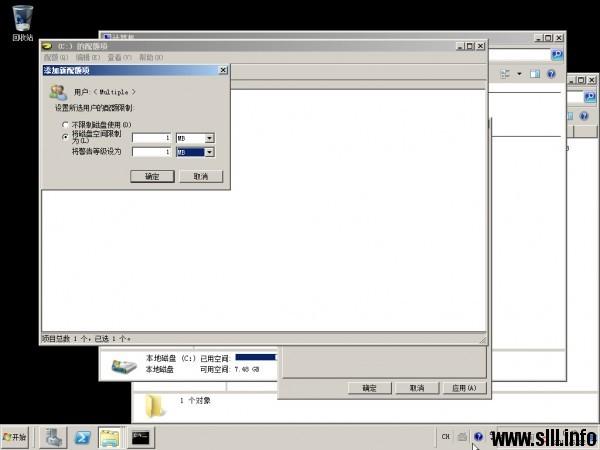 Windows Server 2008R2 设置磁盘配额 - 12