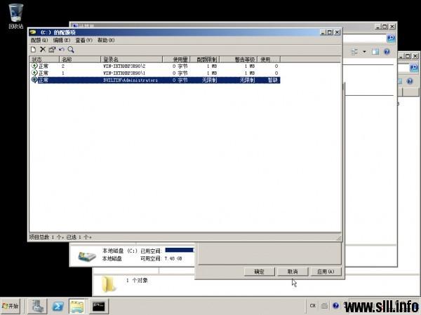 Windows Server 2008R2 设置磁盘配额 - 14