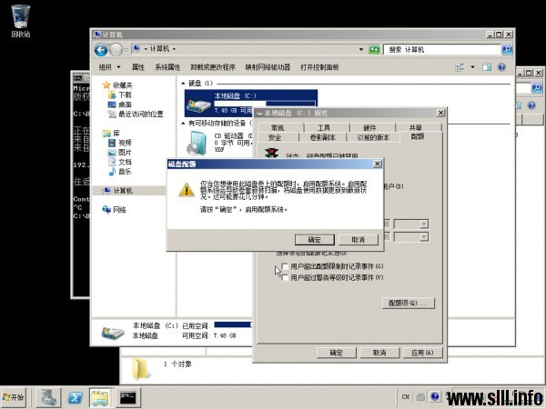 Windows Server 2008R2 设置磁盘配额 - 18