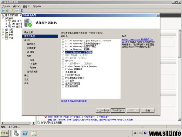 Windows Server 2008 证书服务器为web服务器配置SSL - 2
