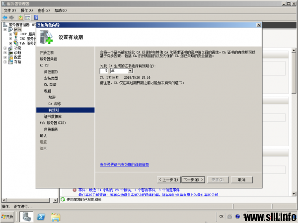 Windows Server 2008 证书服务器为web服务器配置SSL - 18