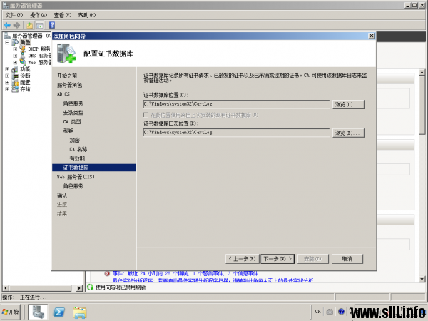 Windows Server 2008 证书服务器为web服务器配置SSL - 20