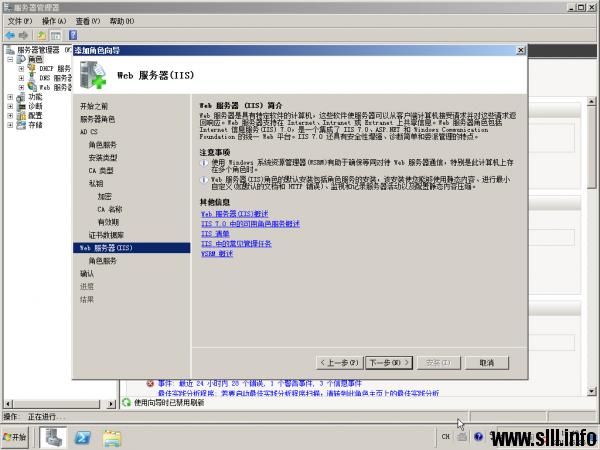 Windows Server 2008 证书服务器为web服务器配置SSL - 22