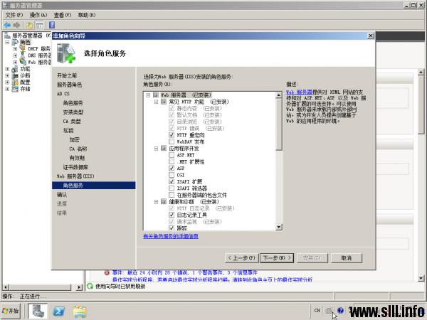Windows Server 2008 证书服务器为web服务器配置SSL - 24