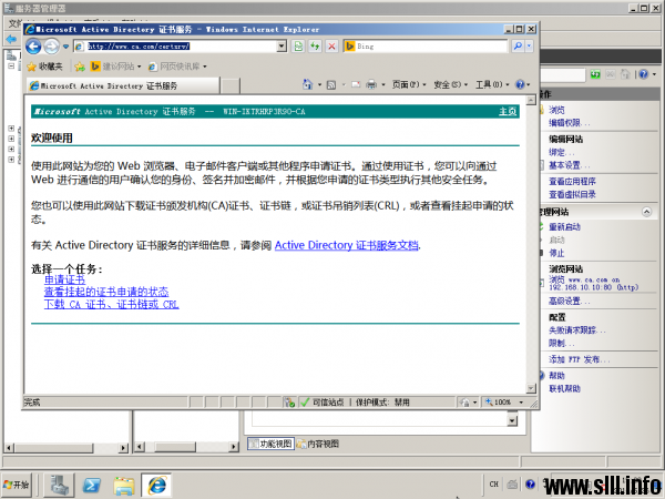 Windows Server 2008 证书服务器为web服务器配置SSL - 28