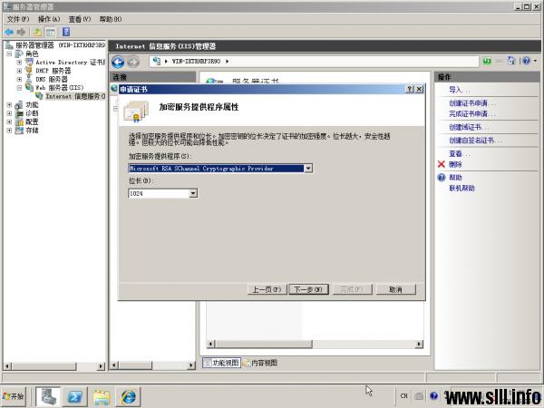 Windows Server 2008 证书服务器为web服务器配置SSL - 36