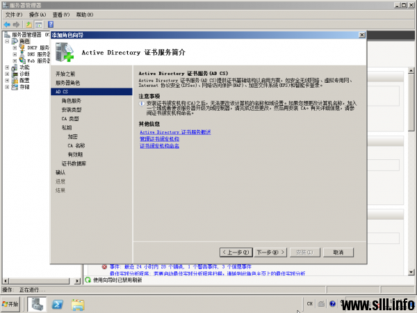 Windows Server 2008 证书服务器为web服务器配置SSL - 4