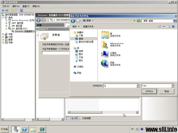 Windows Server 2008 证书服务器为web服务器配置SSL - 38