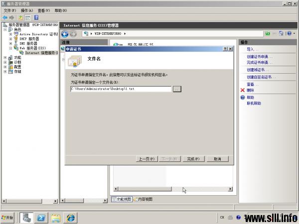 Windows Server 2008 证书服务器为web服务器配置SSL - 40