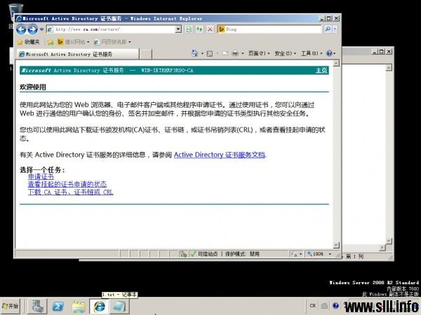 Windows Server 2008 证书服务器为web服务器配置SSL - 44