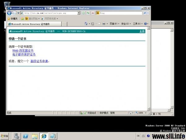 Windows Server 2008 证书服务器为web服务器配置SSL - 46