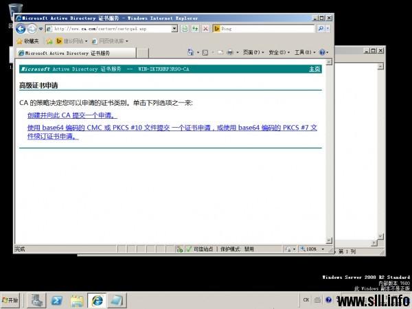 Windows Server 2008 证书服务器为web服务器配置SSL - 48