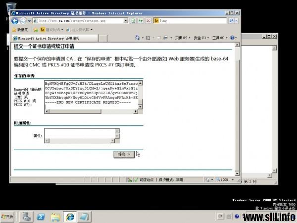 Windows Server 2008 证书服务器为web服务器配置SSL - 50