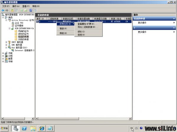 Windows Server 2008 证书服务器为web服务器配置SSL - 54