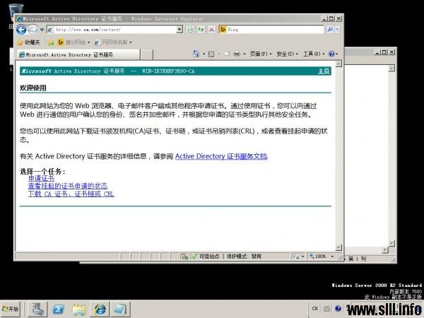 Windows Server 2008 证书服务器为web服务器配置SSL - 56