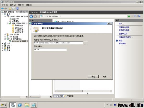 Windows Server 2008 证书服务器为web服务器配置SSL - 64