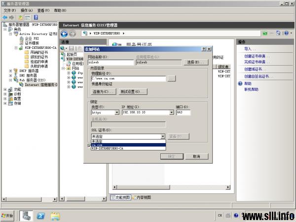 Windows Server 2008 证书服务器为web服务器配置SSL - 68