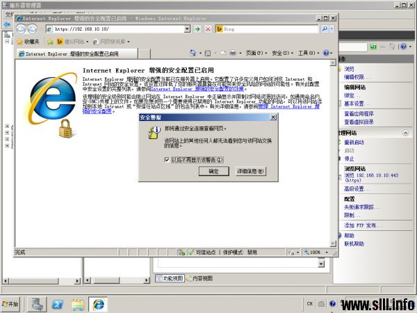 Windows Server 2008 证书服务器为web服务器配置SSL - 70