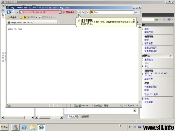 Windows Server 2008 证书服务器为web服务器配置SSL - 72
