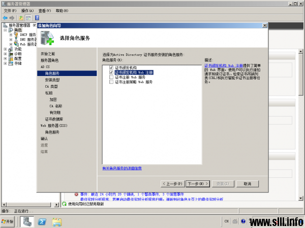 Windows Server 2008 证书服务器为web服务器配置SSL - 6