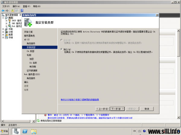 Windows Server 2008 证书服务器为web服务器配置SSL - 8