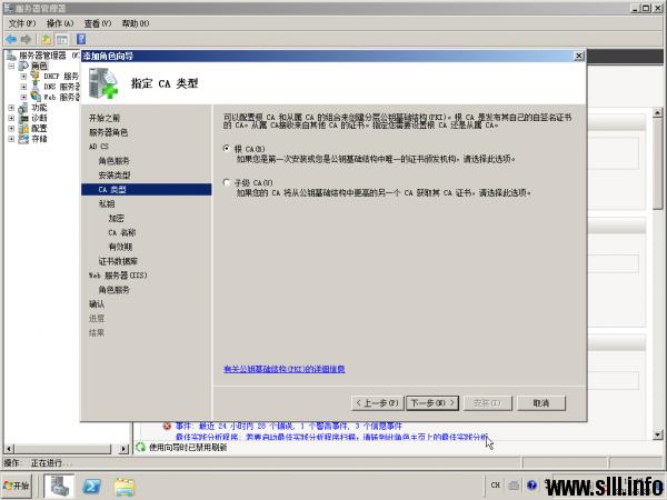 Windows Server 2008 证书服务器为web服务器配置SSL - 10