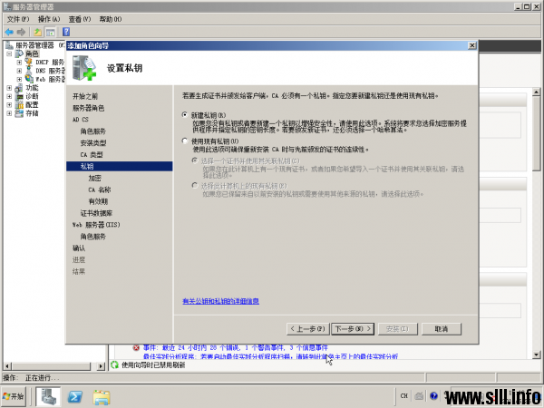Windows Server 2008 证书服务器为web服务器配置SSL - 12