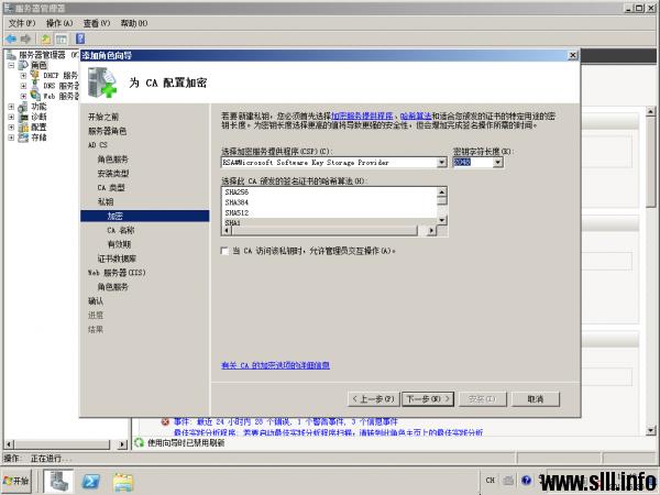 Windows Server 2008 证书服务器为web服务器配置SSL - 14