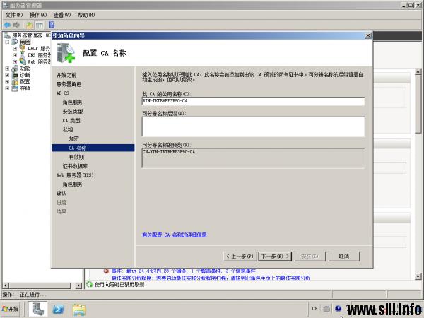 Windows Server 2008 证书服务器为web服务器配置SSL - 16
