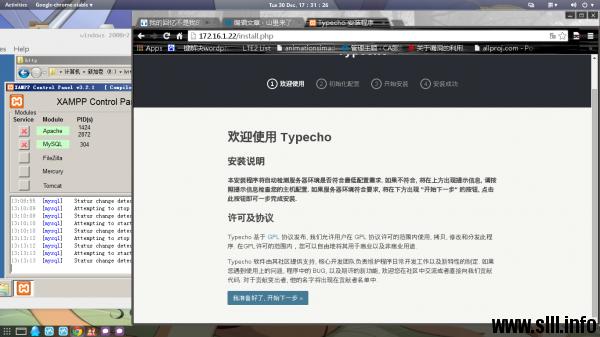 XAMPP配置http和mysql环境搭建博客站点 - 20
