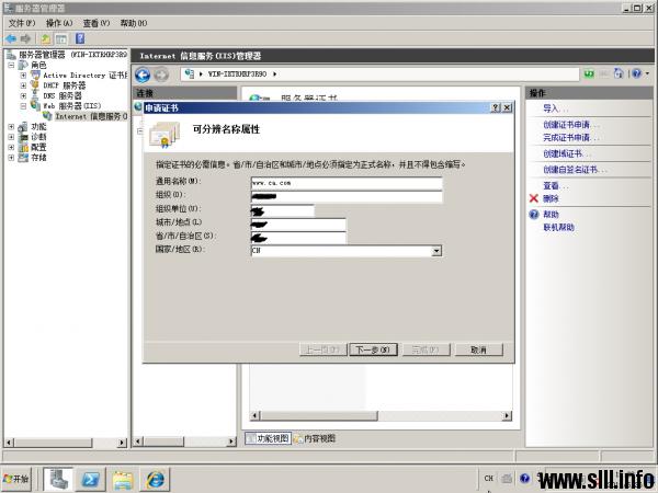 Windows Server 2008 证书服务器为web服务器配置SSL - 34